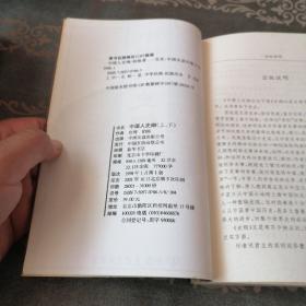 中国人史纲,上