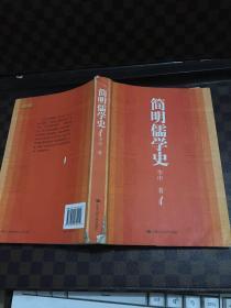 简明儒学史