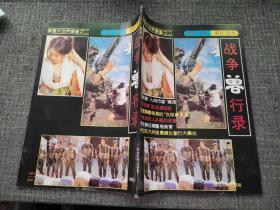 军警大世界丛书之二:战争兽行录