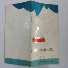 满旅概况(1985)
