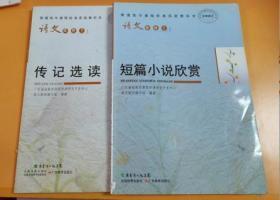 普通高中课程标准实验教科书:语文(选修5、9) 2本出售