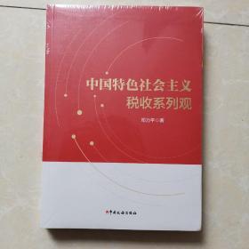 中国特色社会主义税收系列观