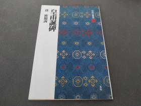《皇甫诞碑》中国法书选29 唐欧阳询   一版一印