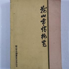 鞍山市情概览(1985)