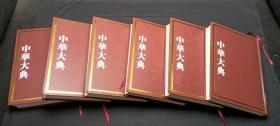 中华大典·语言文字典(全六册)