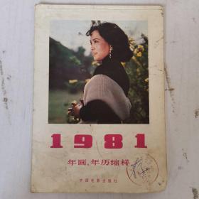1981年画年历缩样【存8张】