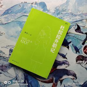 杜拉拉升职记(2015版)