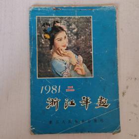 1981年浙江年画【二】【连封面封底30张】每一页都已拍图
