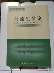 河流伦理丛书——河流生命论