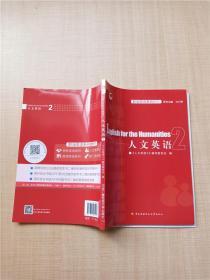 职业英语系列教材 人文英语2..
