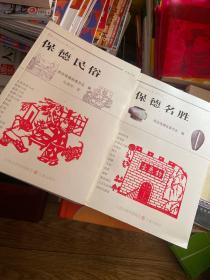 保德民俗、保德名胜(保德文史丛书 第六、七辑)2本合售
