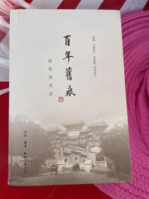 百年旧痕:赵珩谈北京 一版一印 ktg9 上1