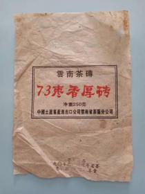 云南茶砖--茶标