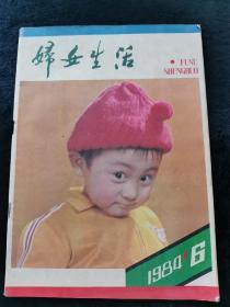 妇女生活1984年第6期