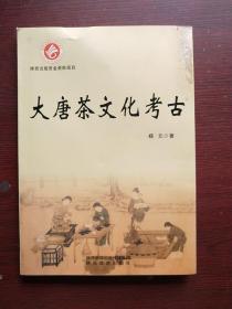 大唐茶文化考古