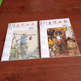 连环画报2010年(2本)2010.2期+2010.4期
