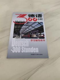 德语300小时学习辅导用书