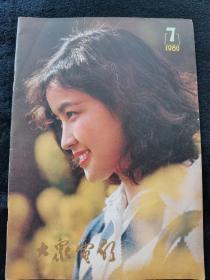大众电影1980年第7期,刘晓庆