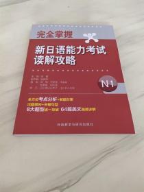完全掌握新日语能力考试读解攻略N1