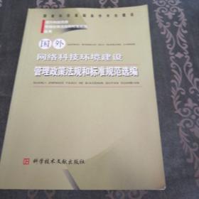 国外网络科技环境建设 管理政策和标准规范选编