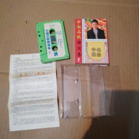 磁带,中国名歌精选集2 (带歌词)