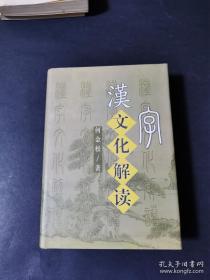 汉字文化解读G