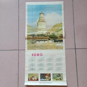 1980年年历——五台山白塔