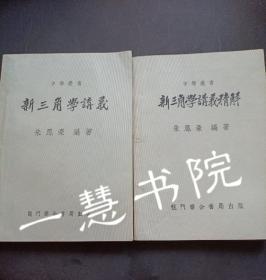 新三角学讲义+ 新三角学讲义精解(两本合售)