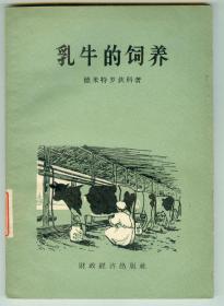 57年初版《乳牛的饲养》仅印0.23万册