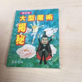 大型魔术揭秘 第四版