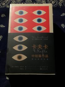 卡夫卡中短篇作品德文直译全集:《喧嚣》、《沉思》、《判决》、《变形记》、《饥饿艺术》、《乡村医生》,套装共六本。