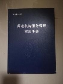 养老机构服务管理实用手册