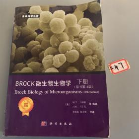 brock微生物生物学  上