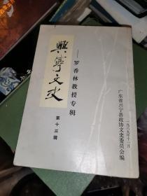 兴宁文史 第十三辑——罗香林教授专辑(特收入罗香林重要著作《客家源流考》)