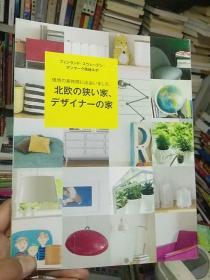 北欧的狭小家  日文原版  室内装饰设计方面的,全彩图册