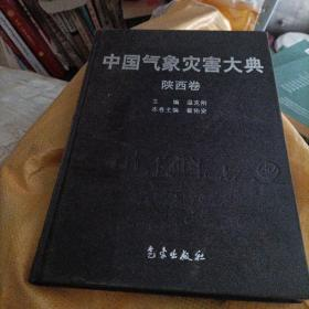 中国气象灾害大典 陕西卷