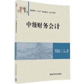 正版旧书 中级财务会计 潘爱玲 张健梅 清华大学出版社