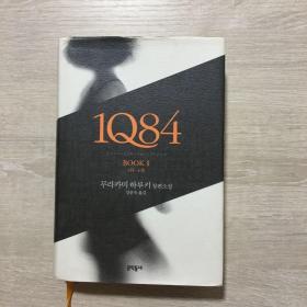 1Q84 BOOK 2 4月-6月(韓文版 精裝)