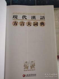 现代汉语方言大词典(全6卷)