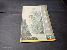 上海年画1986.3  无字迹
