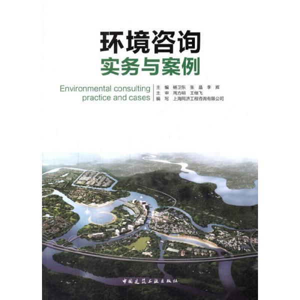 环境咨询实务与案例