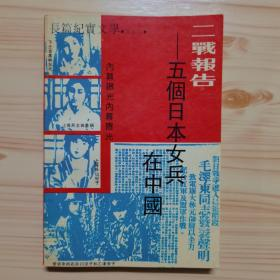二战报告——五个日本女兵在中国