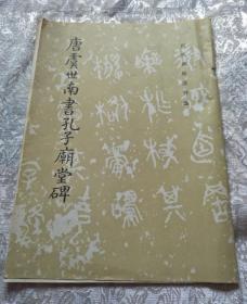 唐虞世南孔子庙堂碑