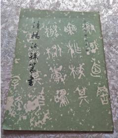 清扬沂孙篆书