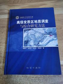 高级变质区地质调查与综合研究方法(地质调查工作方法指导手册)(精)