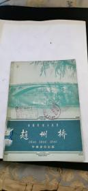 中国历史小丛书 赵州桥