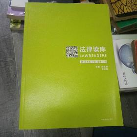 法律读库(2013年第1辑·总第1辑)
