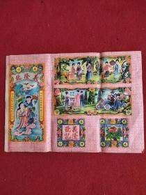 山东滨州无棣义隆号记商标广告,异味糕点,各种茶