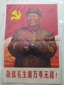 毛泽东宣传画  11张合售(全部2开纸)