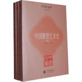 中国雕塑艺术史(全三册)